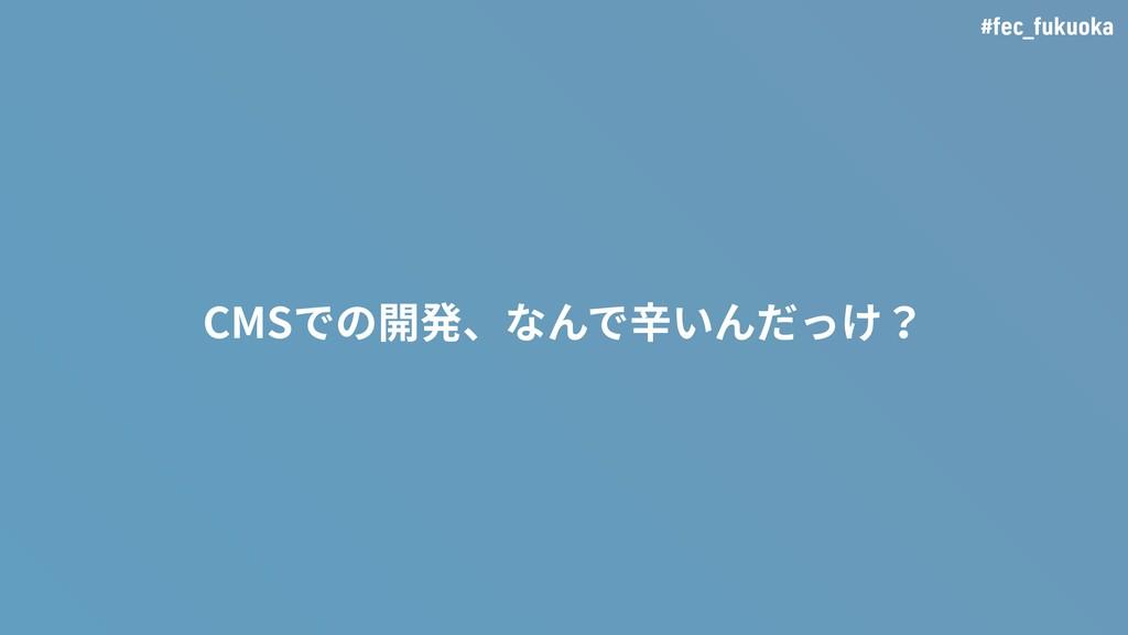 #fec_fukuoka CMSでの開発、なんで⾟いんだっけ?