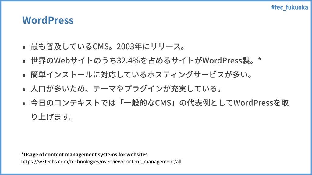 #fec_fukuoka WordPress • 最も普及しているCMS。2003年にリリース...