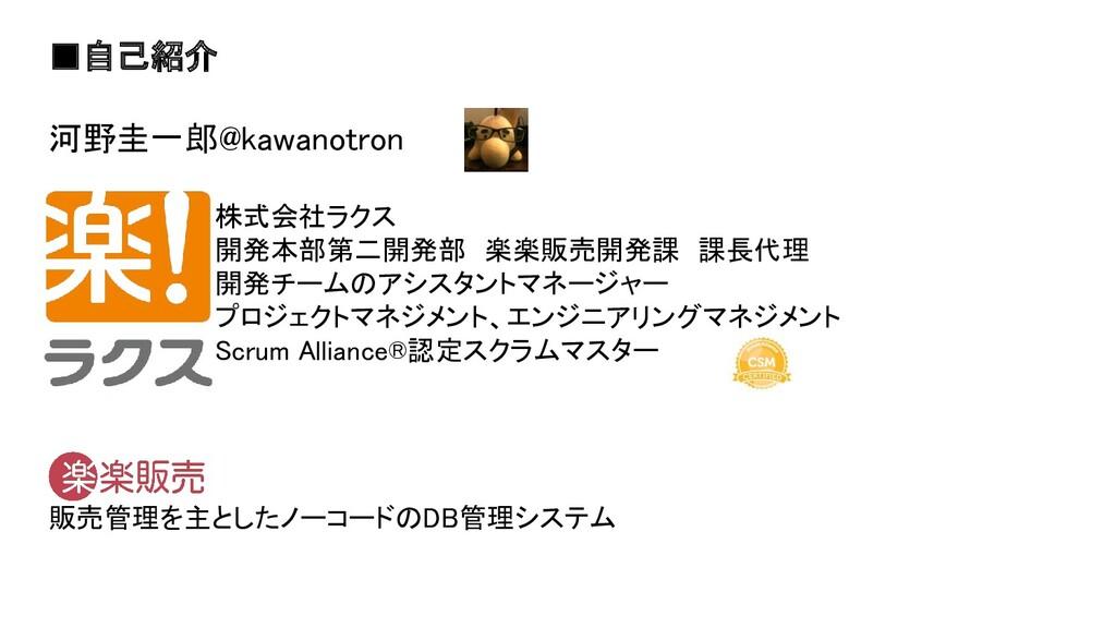 ■自己紹介  河野圭一郎@kawanotron           株式会社ラクス ...