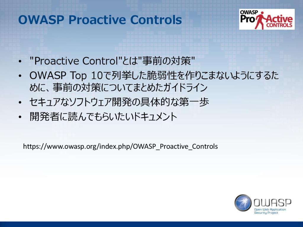 "OWASP Proactive Controls • ""Proactive Control""と..."