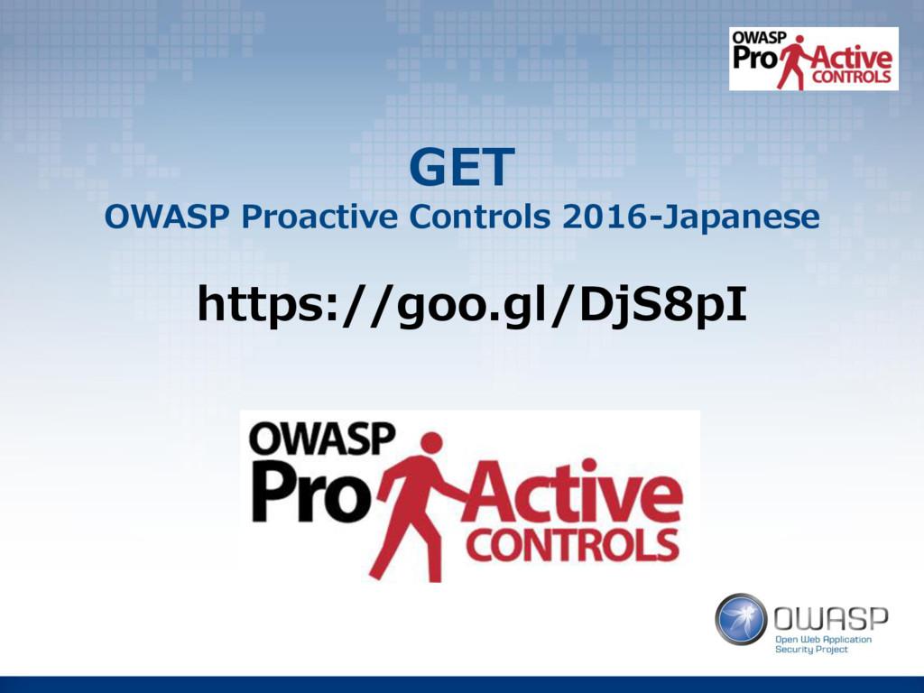 GET OWASP Proactive Controls 2016-Japanese http...