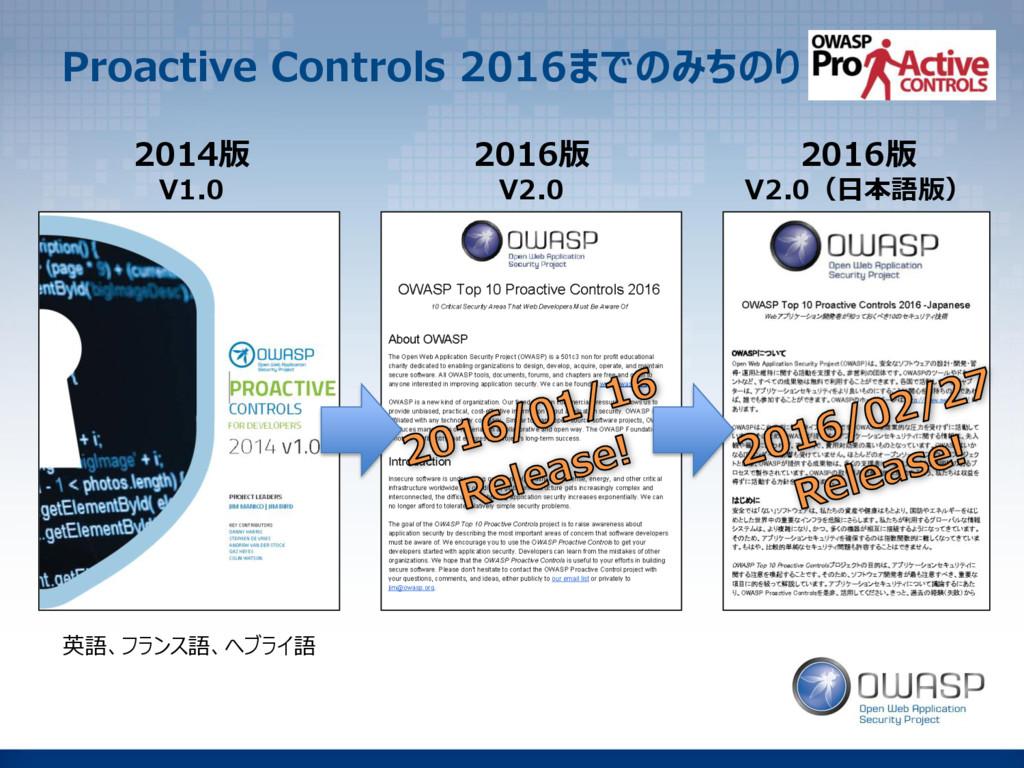 Proactive Controls 2016までのみちのり 2014版 V1.0 英語、フラ...
