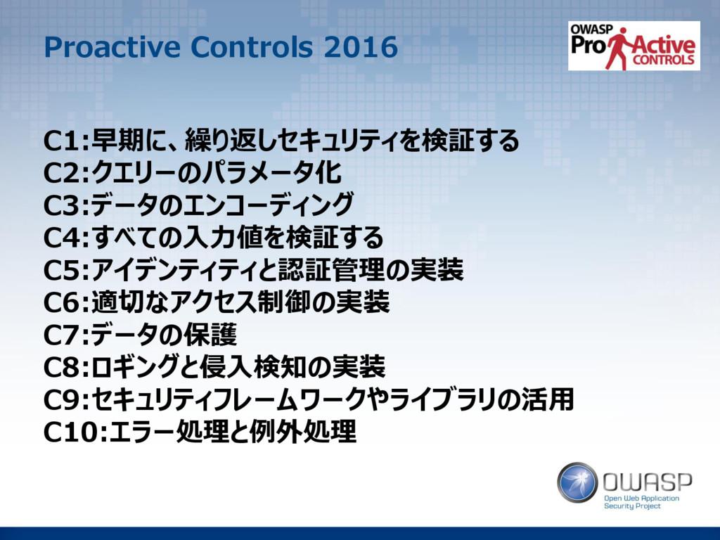 Proactive Controls 2016 C1:早期に、繰り返しセキュリティを検証する ...