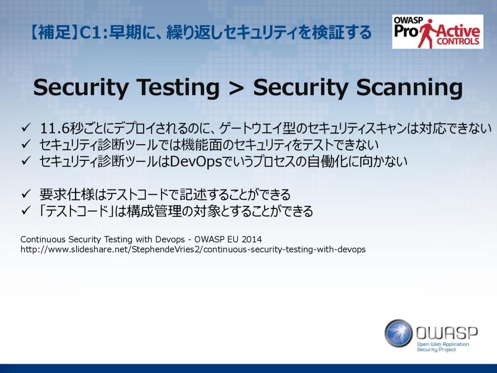 【補足】C1:早期に、繰り返しセキュリティを検証する Security Testing > S...