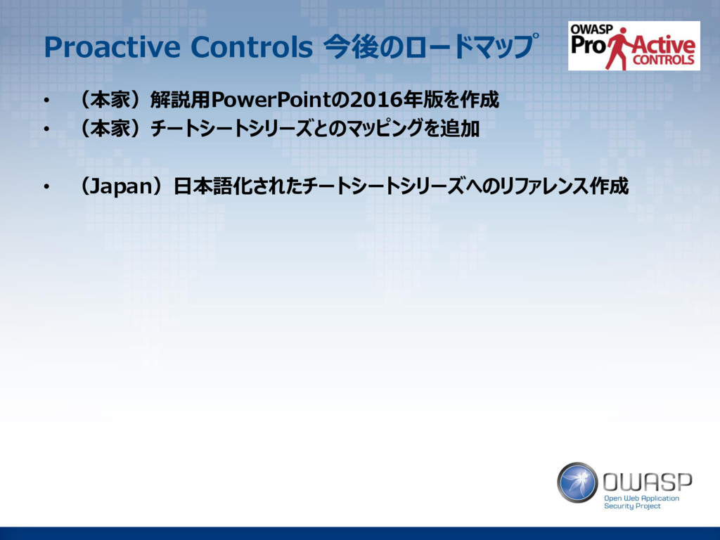Proactive Controls 今後のロードマップ • (本家)解説用PowerPoin...