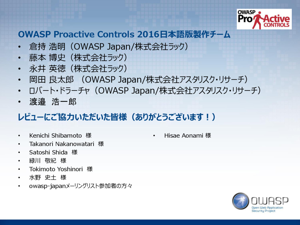 OWASP Proactive Controls 2016日本語版製作チーム • 倉持 浩明(...