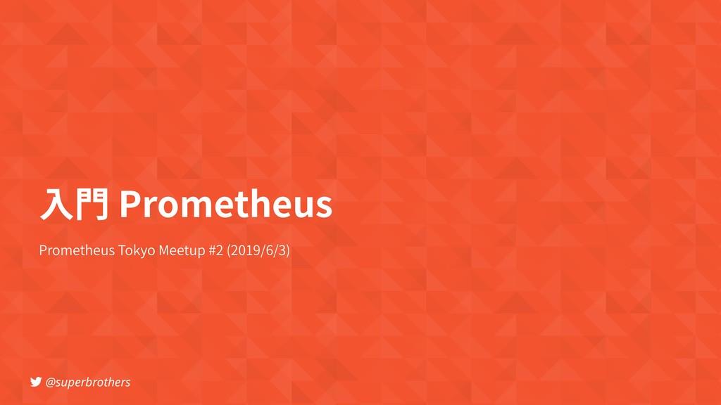 @superbrothers Prometheus Tokyo Meetup #2 (2019...
