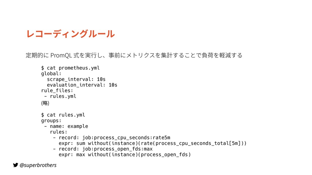 @superbrothers レコーディングルール 定期的に PromQL 式を実⾏し、事前に...
