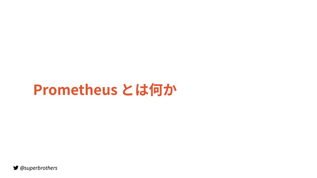 @superbrothers Prometheus とは何か