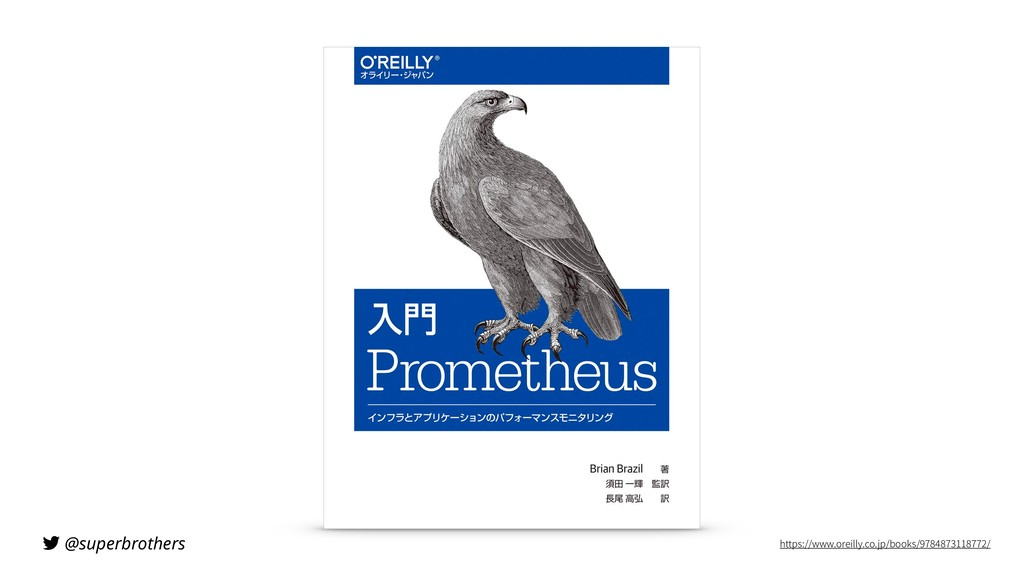 @superbrothers https://www.oreilly.co.jp/books/...