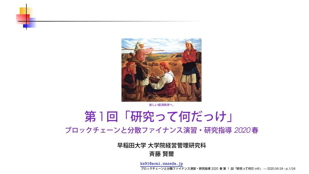 1 2020 ks91@aoni.waseda.jp 2020 1 — 2020-04-24 ...
