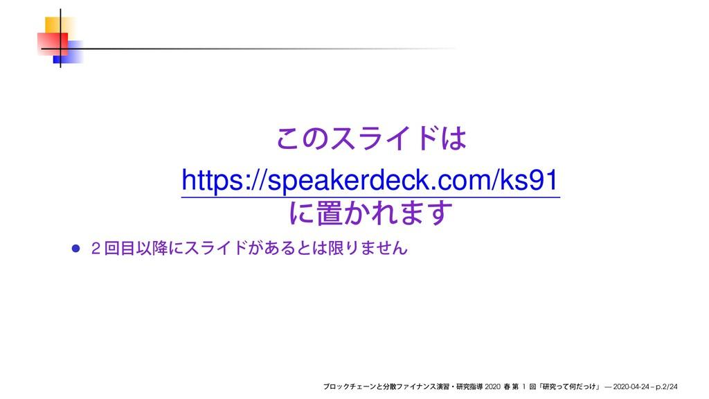 https://speakerdeck.com/ks91 2 2020 1 — 2020-04...