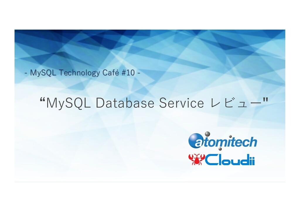 """""""MySQL Database Service レビュー"""" - MySQL Technolog..."""