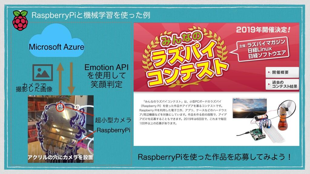 Microsoft Azure Λ༻ͯ͠ সإఆ Emotion API খܕΧϝϥ R...