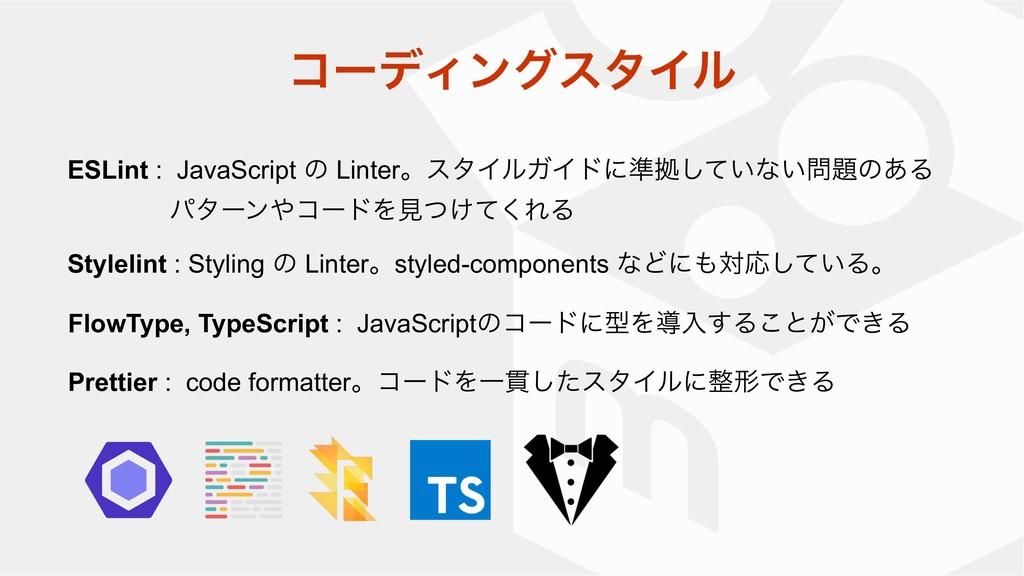 ESLint : JavaScript ͷ LinterɻελΠϧΨΠυʹ४ڌ͍ͯ͠ͳ͍ͷ...