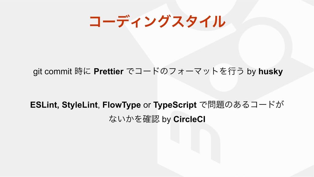 ίʔσΟϯάελΠϧ ESLint, StyleLint, FlowType or TypeS...