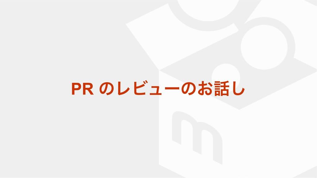 PR ͷϨϏϡʔͷ͓͠