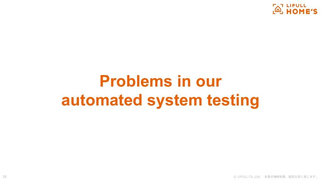 © LIFULL Co.,Ltd. 本書の無断転載、複製を固く禁じます。 16 Problem...