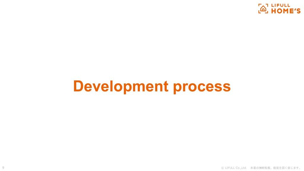© LIFULL Co.,Ltd. 本書の無断転載、複製を固く禁じます。 9 Developm...