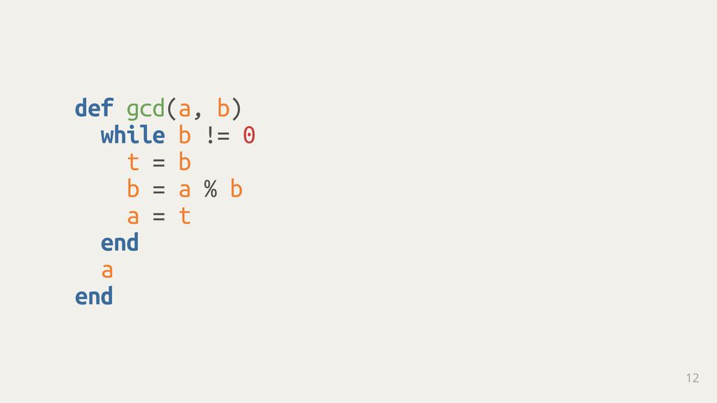 def gcd(a, b) while b != 0 t = b b = a % b a = ...