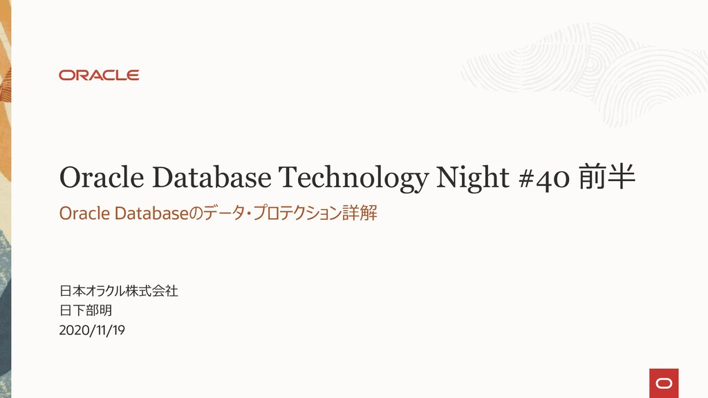 Oracle Database Technology Night #40 前半 Oracle ...