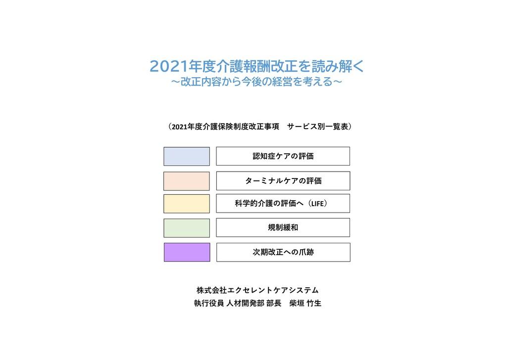 (2021年度介護保険制度改正事項 サービス別一覧表) ターミナルケアの評価 科学的介護の評価...