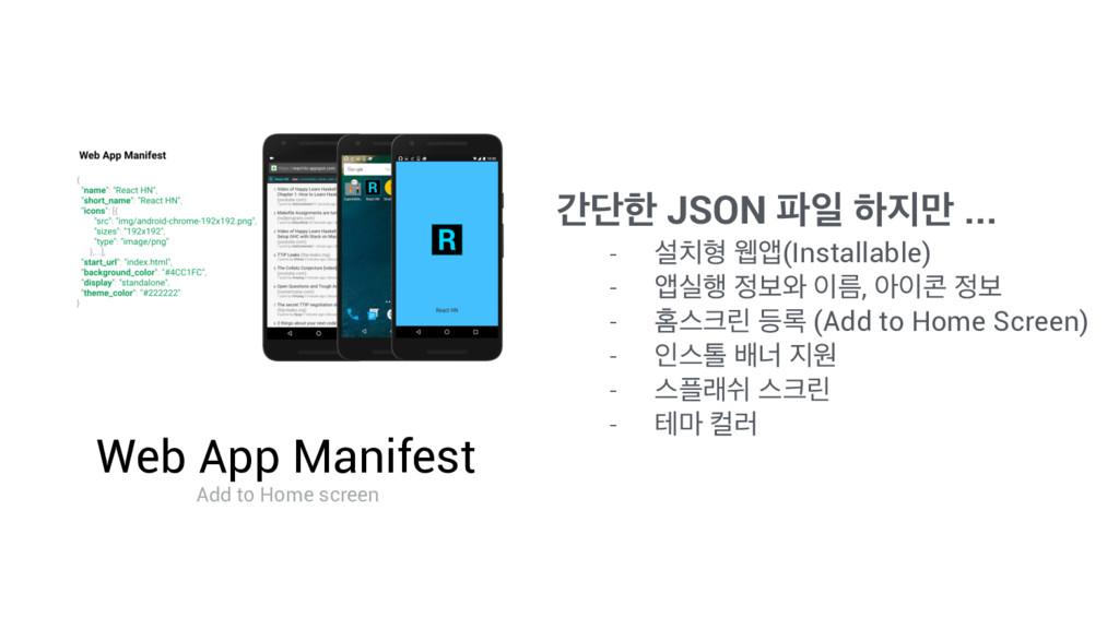 Web App Manifest Add to Home screen рױೠ JSON ੌ...