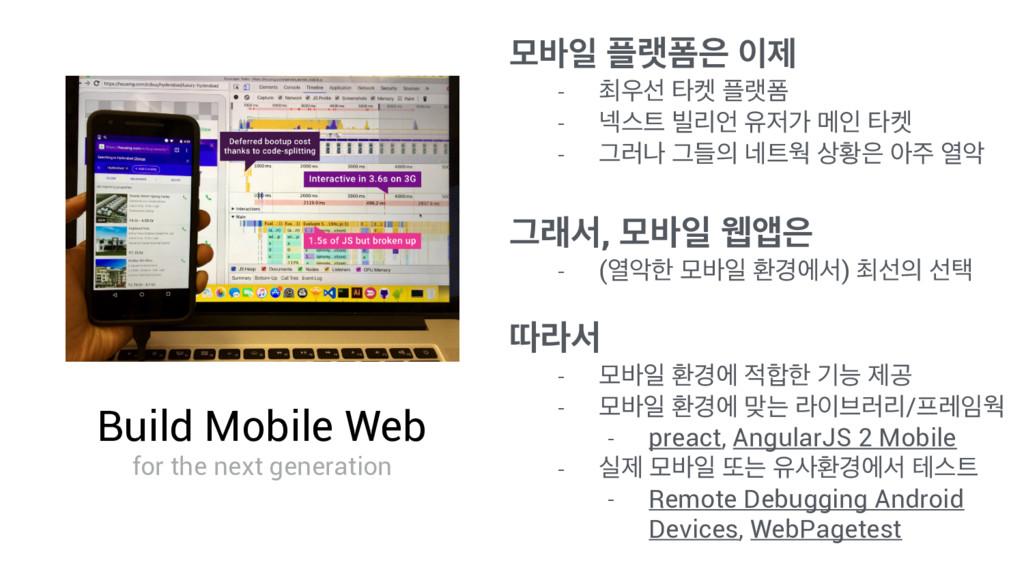 Build Mobile Web for the next generation ݽ߄ੌ ۖ...
