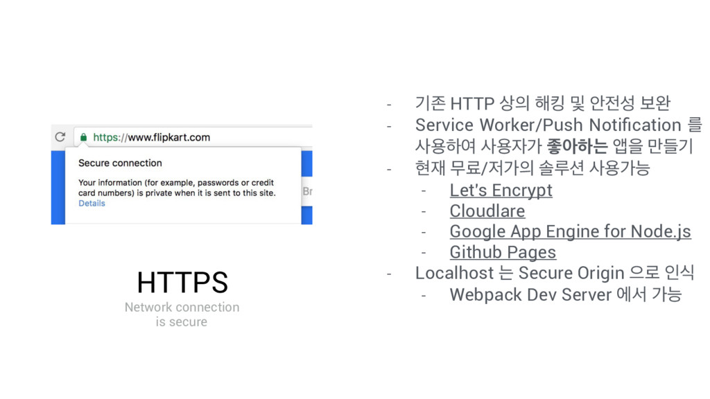 HTTPS Network connection is secure - ӝઓ HTTP ࢚੄...
