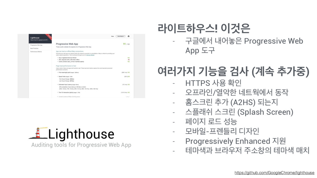 https://github.com/GoogleChrome/lighthouse ۄ੉౟ೞ...