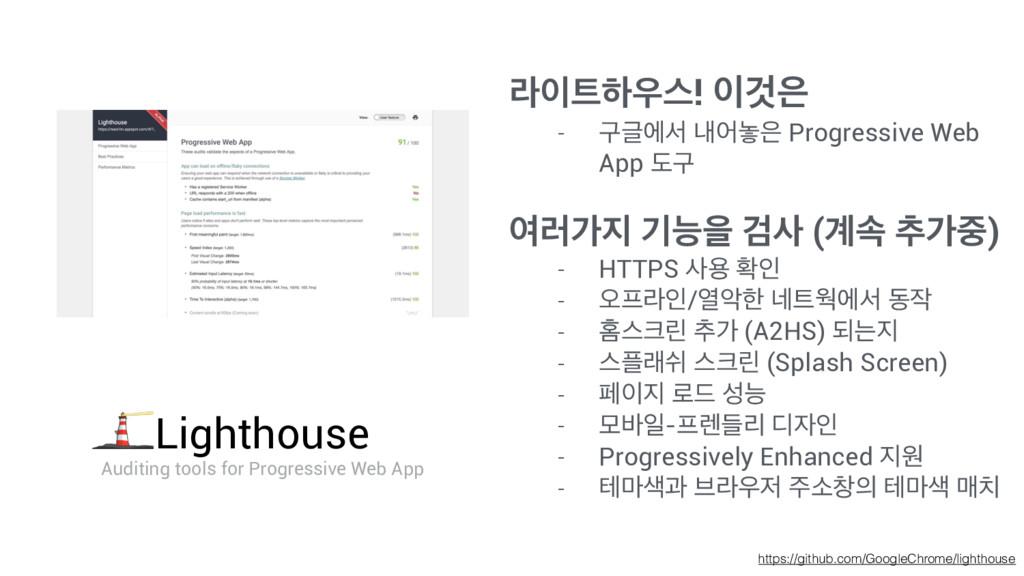 https://github.com/GoogleChrome/lighthouse ۄೞ...