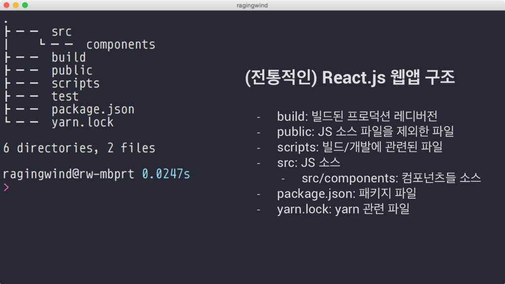 (ాੋ) React.js ਢজ ҳઑ - build: ࠽٘ػ ۽؋ ۨ٣ߡ - ...