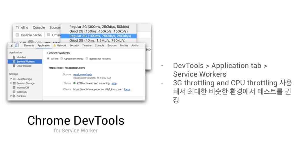 Chrome DevTools for Service Worker - DevTools >...