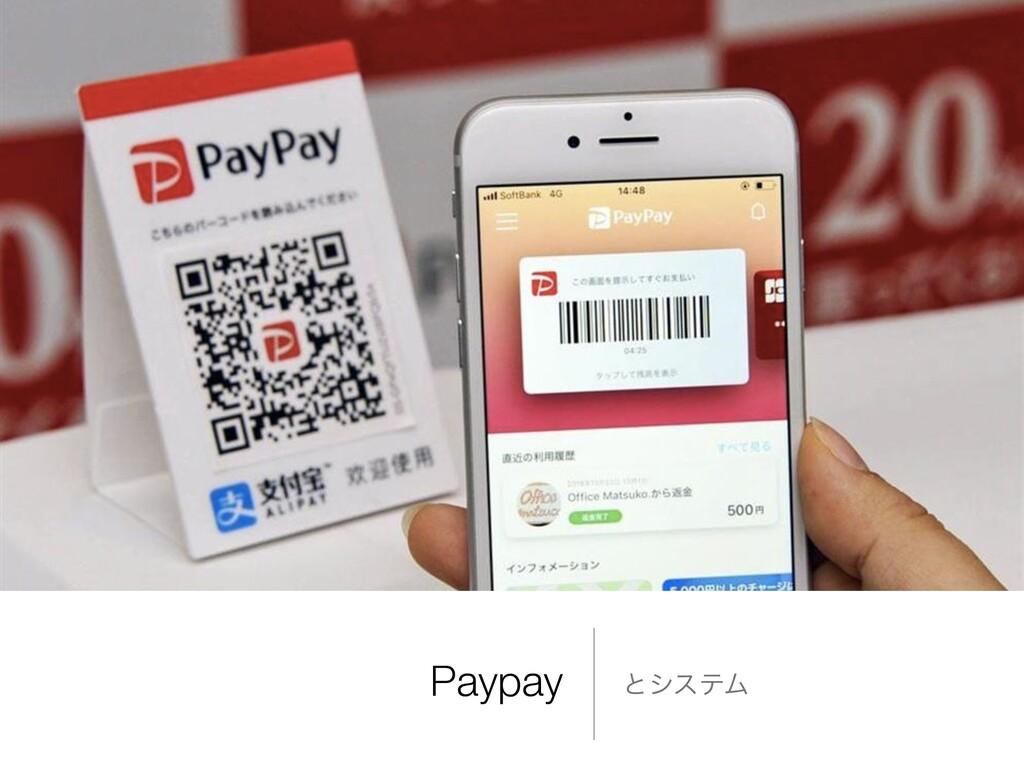 Paypay ͱγεςϜ
