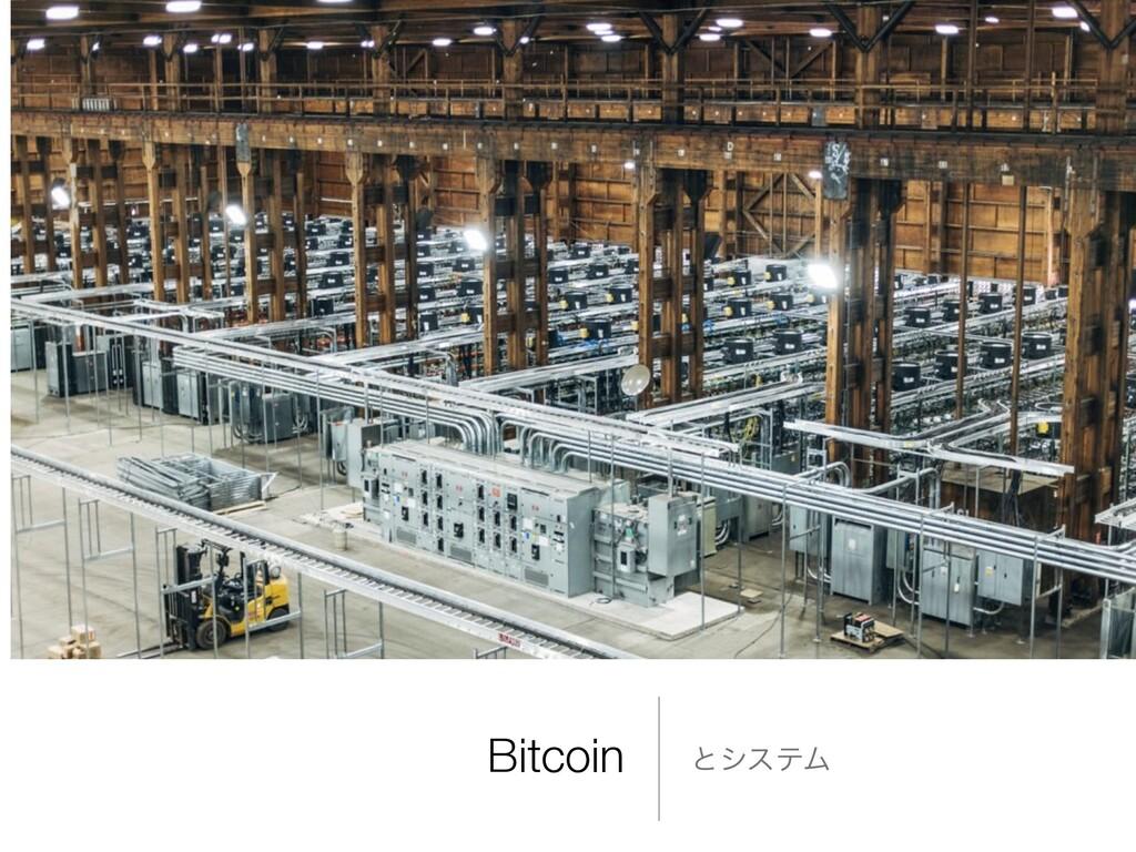 Bitcoin ͱγεςϜ