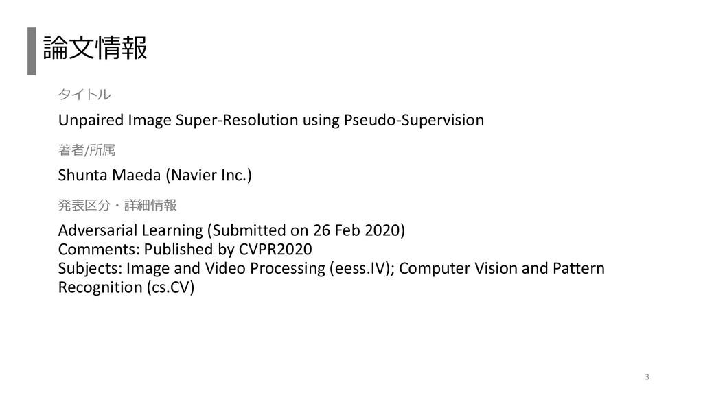 タイトル Unpaired Image Super-Resolution using Pseu...