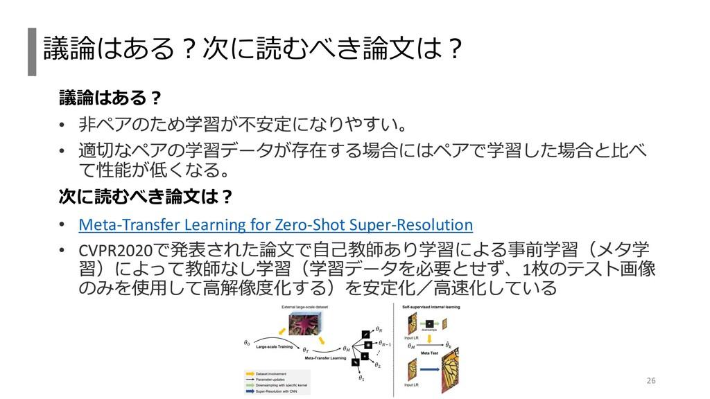 議論はある? 次に読むべき論文は? Meta-Transfer Learning for Ze...