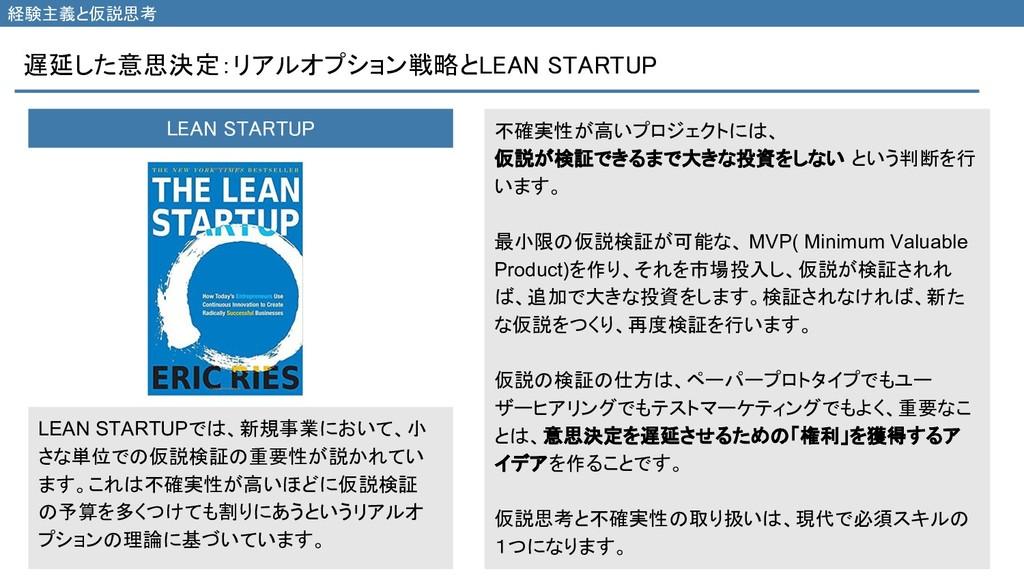 遅延した意思決定:リアルオプション戦略とLEAN STARTUP 経験主義と仮説思考 LEAN...