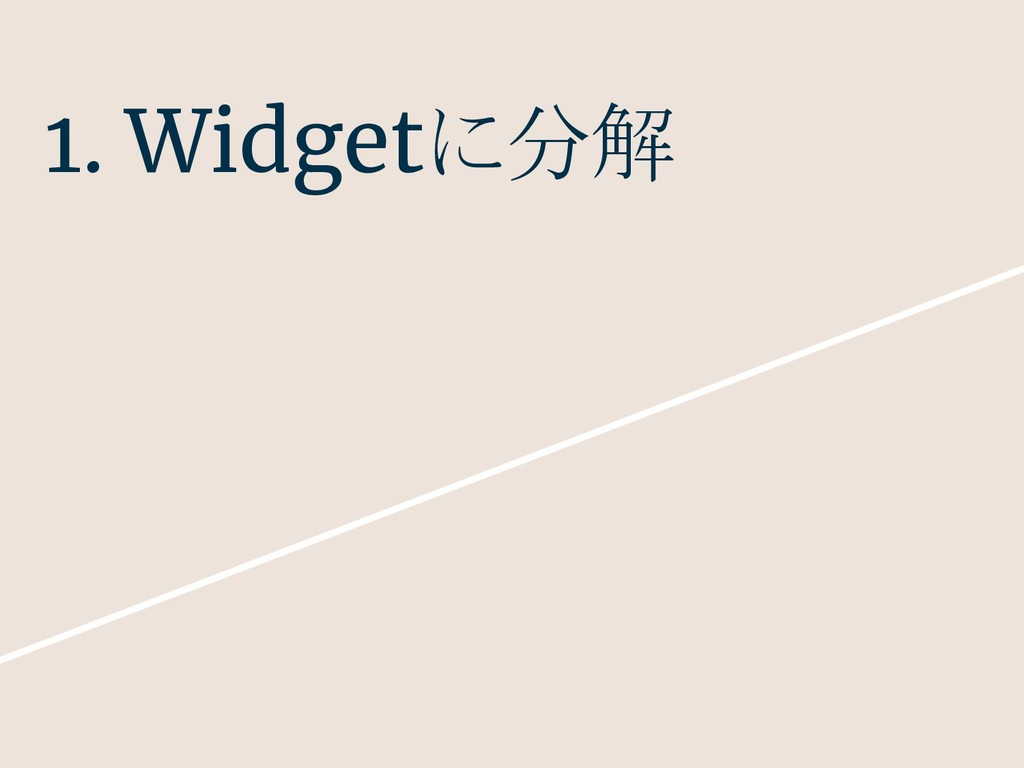 1. Widgetに分解