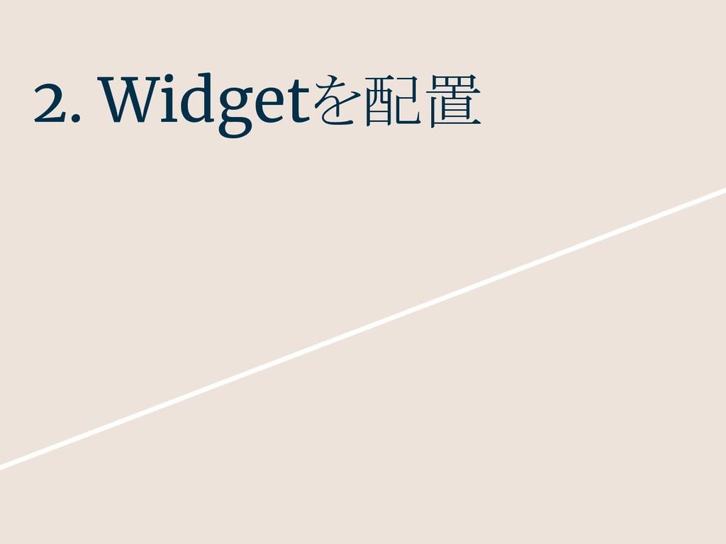 2. Widgetを配置