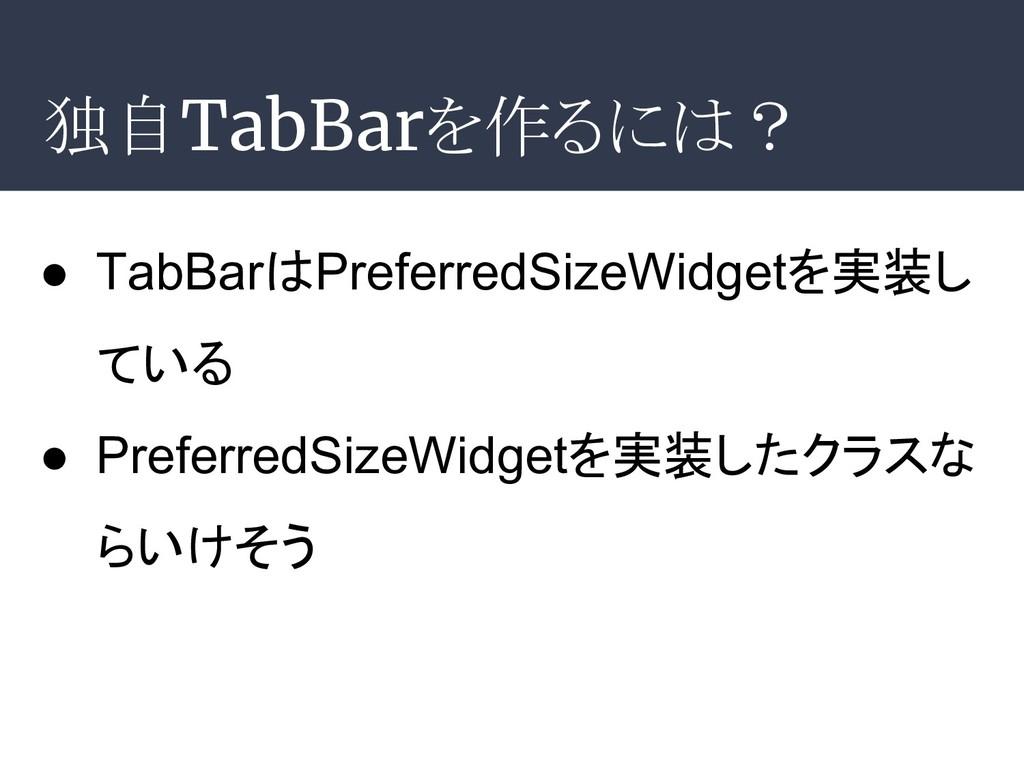 独自TabBarを作るには? ● TabBarはPreferredSizeWidgetを実装し...