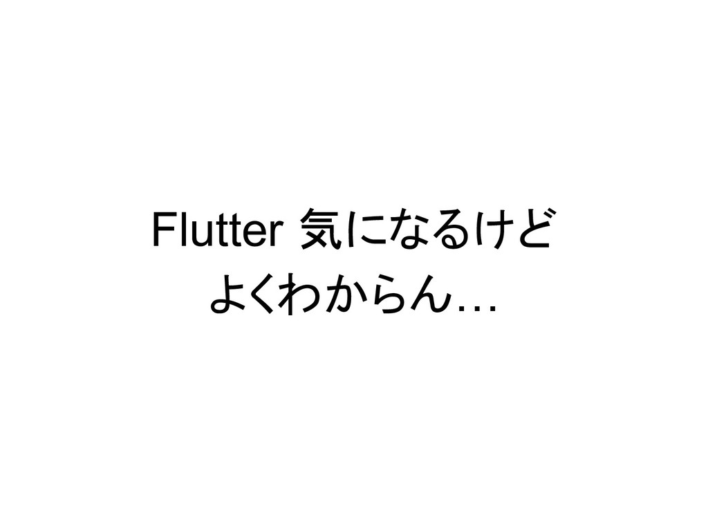 Flutter 気になるけど よくわからん…