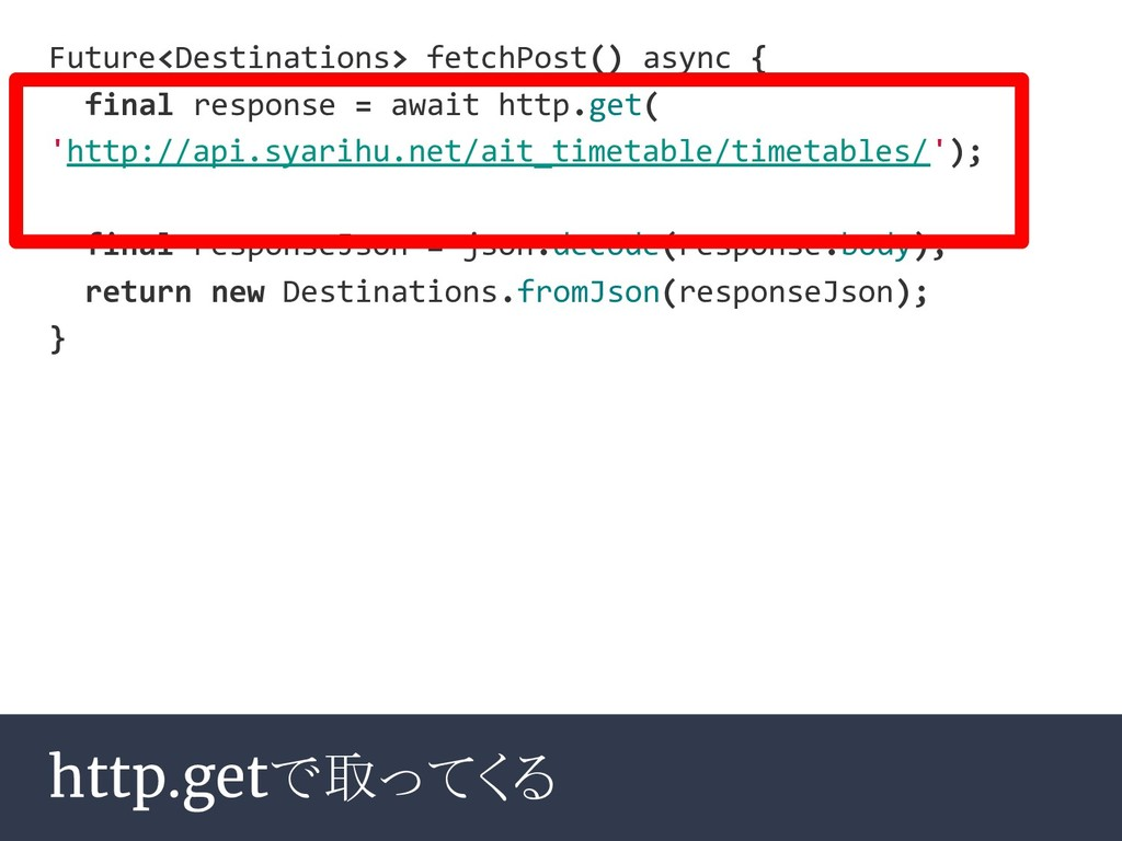 http.getで取ってくる Future<Destinations> fetchPost()...