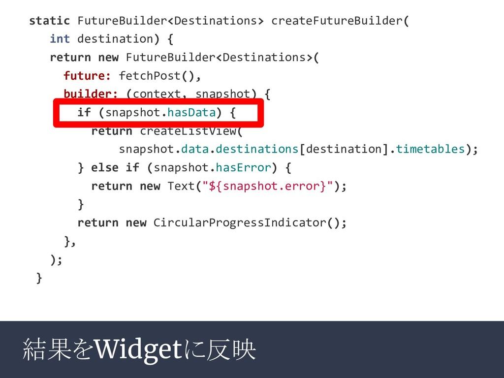 結果をWidgetに反映 static FutureBuilder<Destinations>...