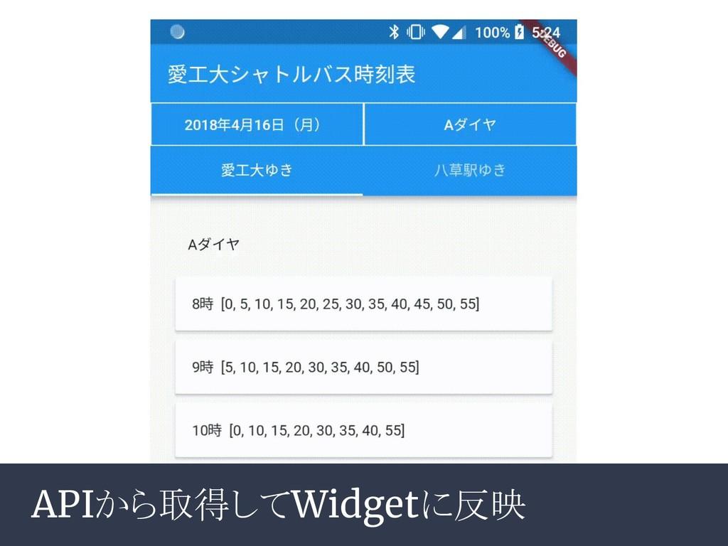 APIから取得してWidgetに反映