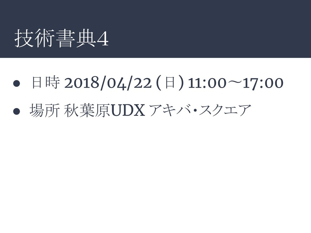 技術書典4 ● 日時 2018/04/22 (日) 11:00〜17:00 ● 場所 秋葉原U...