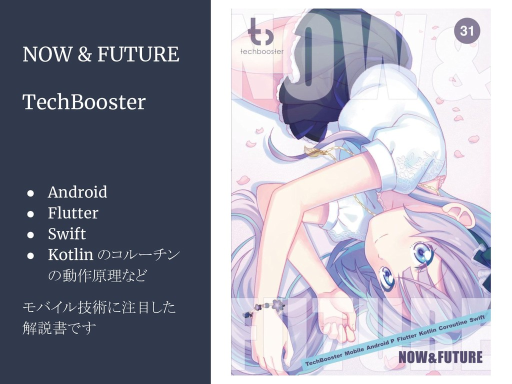 NOW & FUTURE TechBooster ● Android ● Flutter ● ...