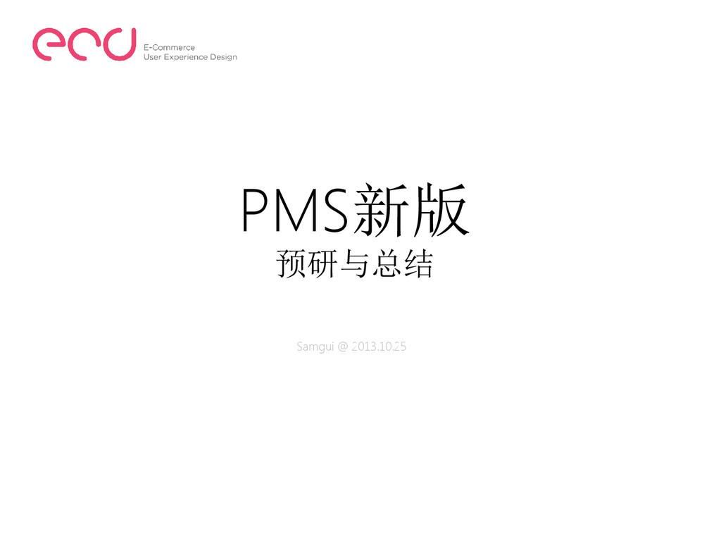 PMS新版 预研与总结 Samgui @ 2013.10.25