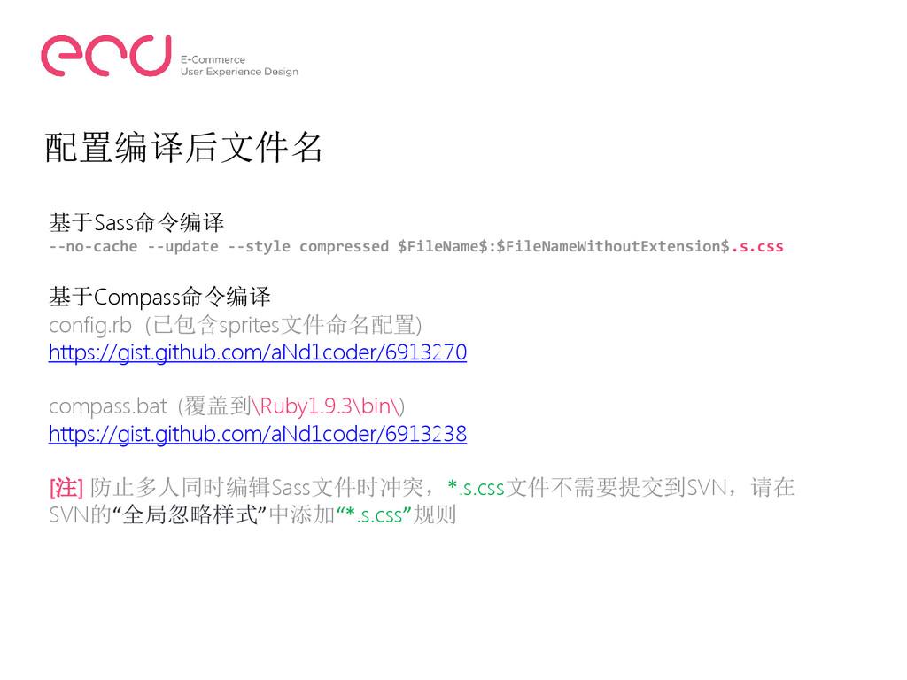 配置编译后文件名 基于Sass命令编译 --no-cache --update --style...