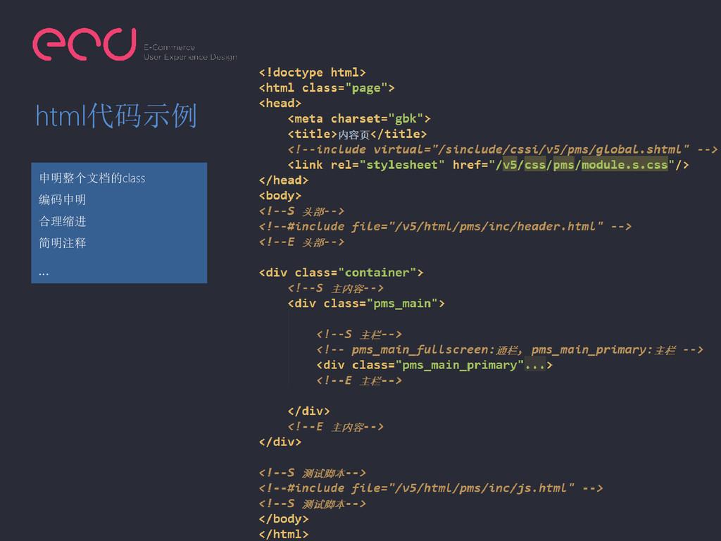 html代码示例 申明整个文档的class 编码申明 合理缩进 简明注释 …